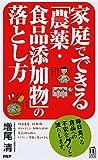 家庭でできる「農薬・食品添加物」の落とし方 (PHPハンドブック)