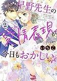 早野先生の愛情表現が今日もおかしい(2) (ぶんか社コミックス Sgirl Selection)
