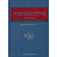 Chinese Women's Studies Yearbook (2006-2010)(Chinese Edition)