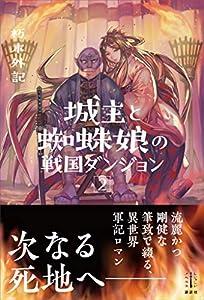 城主と蜘蛛娘の戦国ダンジョン 2巻 表紙画像