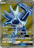ポケモンカードゲーム/PK-SM5S-069 ディアルガGX SR