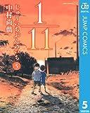1/11 じゅういちぶんのいち 5 (ジャンプコミックスDIGITAL)