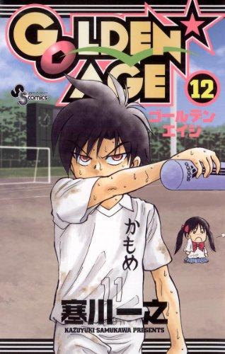 GOLDEN AGE(12) (少年サンデーコミックス)