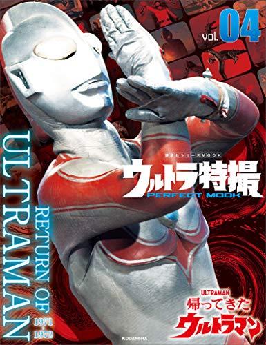 ウルトラ特撮PERFECT MOOK vol.4 帰ってきたウルトラマン (講談社シリーズMOOK)
