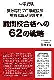 中学受験 算数専門プロ家庭教師・熊野孝哉が提言する難関校合格への62の戦略 (YELL books)