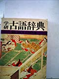 学研古語辞典