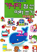 Beginner to Write Korean, Easy Guide for Writing, Workbook with 66 pages