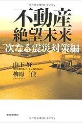 不動産絶望未来 次なる震災対策編 Kindle版