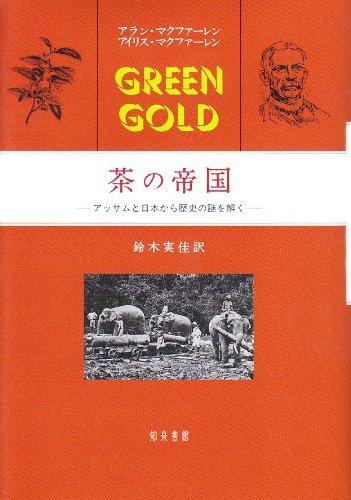 茶の帝国: アッサムと日本から歴史の謎を解く