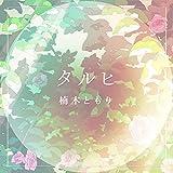 タルヒ / 楠木ともり