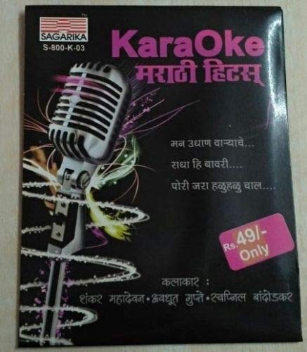 For Sale! Karaoke Marathi Hits Audio CD with Songs from India