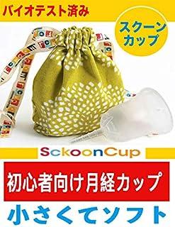 【 月経カップ 】 スクーン カップ 初めてでも使いやすい 生理カップ クラリティ 透明 サイズ2 経産婦用