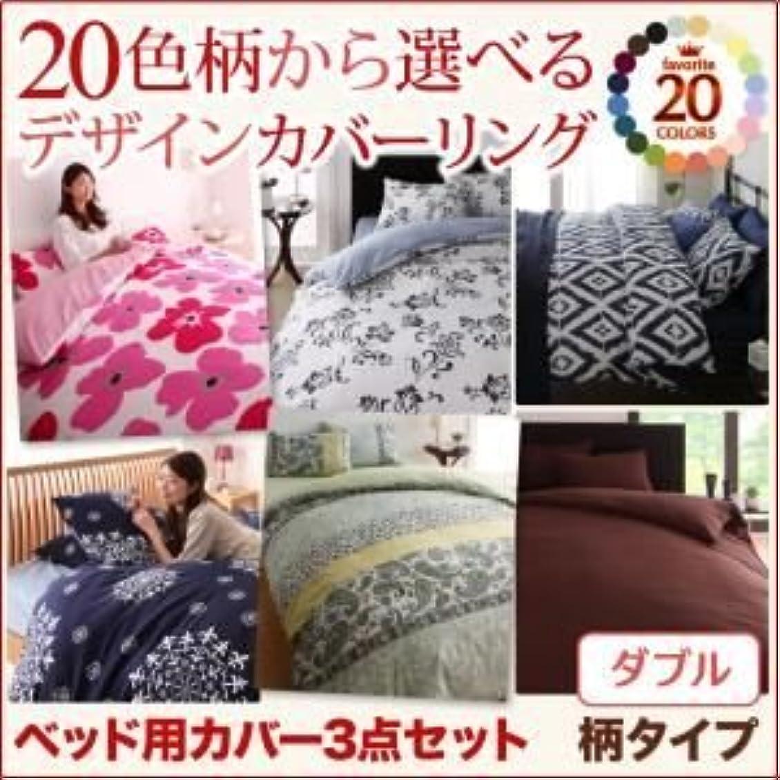 嫌がる虹アーカイブ布団カバーセット ダブル 幾何柄×ネイビー デザインカバーリングシリーズ[ベッド用]カバー3点セット