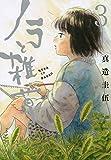 ノラと雑草(3) (モーニング KC)