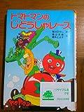 トマトマンのじどうしゃレース―サラダ十勇士トマトマン (ポプラ社の新・小さな童話)