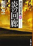 炎の回廊 満州国演義四 (新潮文庫)