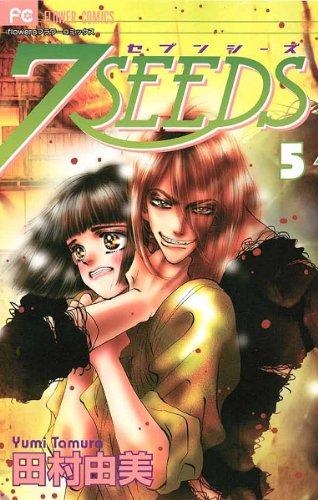 7SEEDS(5) (フラワーコミックスα) - 田村由美