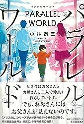小林泰三『パラレルワールド』(角川春樹事務所)