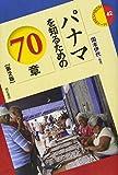 パナマを知るための70章【第2版】 (エリア・スタディーズ42)