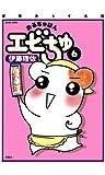 ぱあふぇくと版 おるちゅばんエビちゅ : 6 (アクションコミックス)
