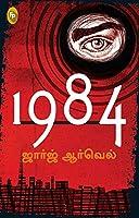 1984 (TAMIL)