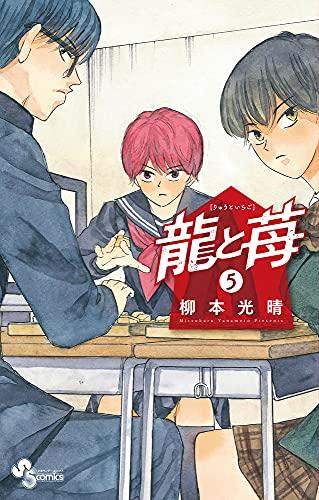 龍と苺 (5) (少年サンデーコミックス)