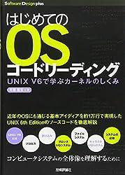 はじめてのOSコードリーディング : UNIX V6で学ぶカーネルのしくみ