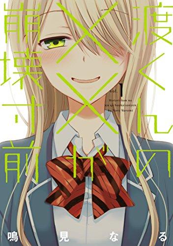 渡くんの××が崩壊寸前(1) (ヤングマガジンコミックス)の詳細を見る