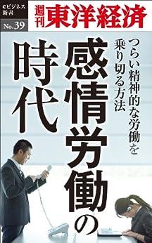 感情労働の時代 ~つらい精神的な労働を乗り切る方法~―週刊東洋経済eビジネス新書No.39