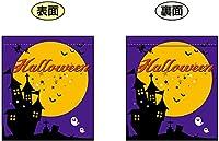 両面フラッグ Halloween No.69587 (受注生産)