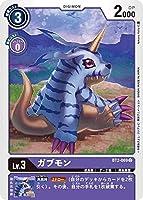 デジモンカードゲーム BT2-069 ガブモン (C コモン) ブースター ULTIMATE POWER (BT-02)