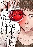 化学探偵Mr.キュリー (角川コミックス・エース)