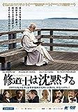 修道士は沈黙する[DVD]