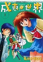 表紙: 成恵の世界(3) (角川コミックス・エース) | 丸川 トモヒロ