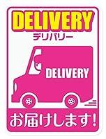 D-sign デリバリー お届けします 出前 宅配 カフェ 飲食店 ステッカー シール 車用A (ピンク, 19.5cmx26cm)