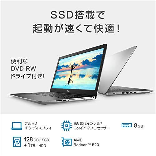 Dell ノートパソコン Inspiron 17 3780 Core i7 シルバー 20Q13/Windows 10/17.3FHD/8GB/128GB SSD+1TB HDD