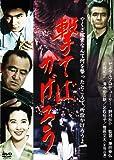 Uteba Kagerou [DVD de Audio]