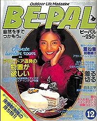 BE-PAL (ビーパル) 1981年 12月号 特集:アウトドア道具の物置が欲しい