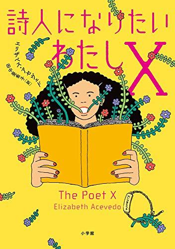 詩人になりたいわたしX