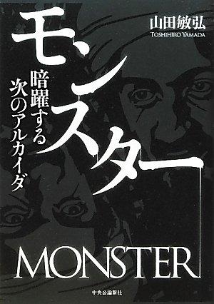 モンスター - 暗躍する次のアルカイダ