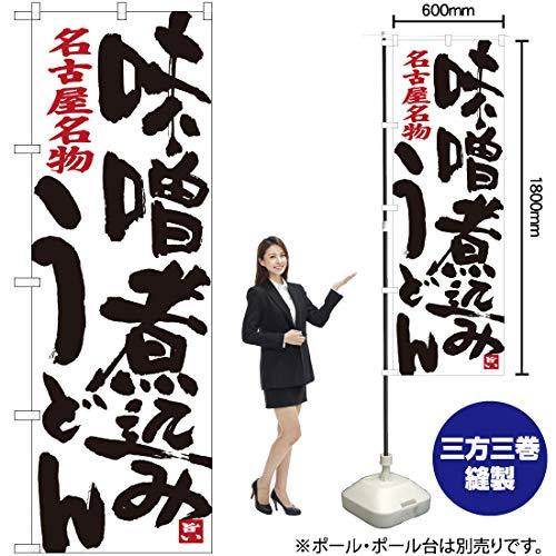 のぼり旗 味噌煮込みうどん 名古屋名物(白) SNB-3528(受注生産)