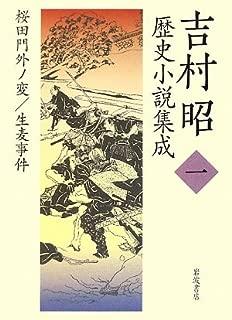 Yoshimura Akira historical novel aggregation <1> Sakuradamon outside Roh Heng Namamugi incident (2009) ISBN: 4000283111 [Japanese Import]