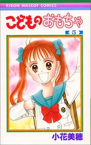 こどものおもちゃ 5 (りぼんマスコットコミックス)