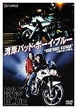 湾岸バッド・ボーイ・ブルー[DVD]