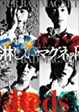 D-BOYS STAGE 10th 淋しいマグネット Reds [DVD] image