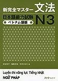 新完全マスター文法 日本語能力試験N3 ベトナム語版