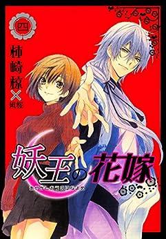 [柿崎 椋, 凪桜]の妖王の花嫁(4) (冬水社・いち*ラキコミックス)