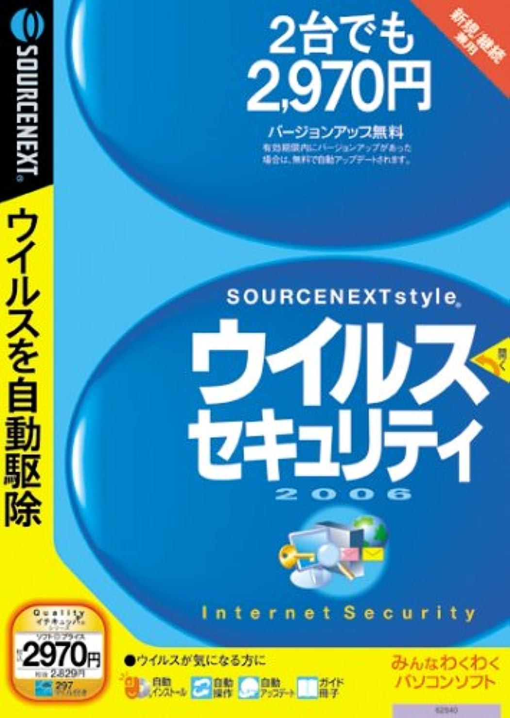 ホバート変装満了ウイルスセキュリティ 2006 2台用 (説明扉付きスリムパッケージ版)
