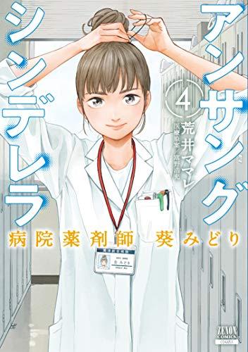 アンサングシンデレラ 病院薬剤師 葵みどり (4) (ゼノンコミックス)