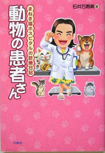 動物の患者さん—まねき猫ホスピタルの診療日記